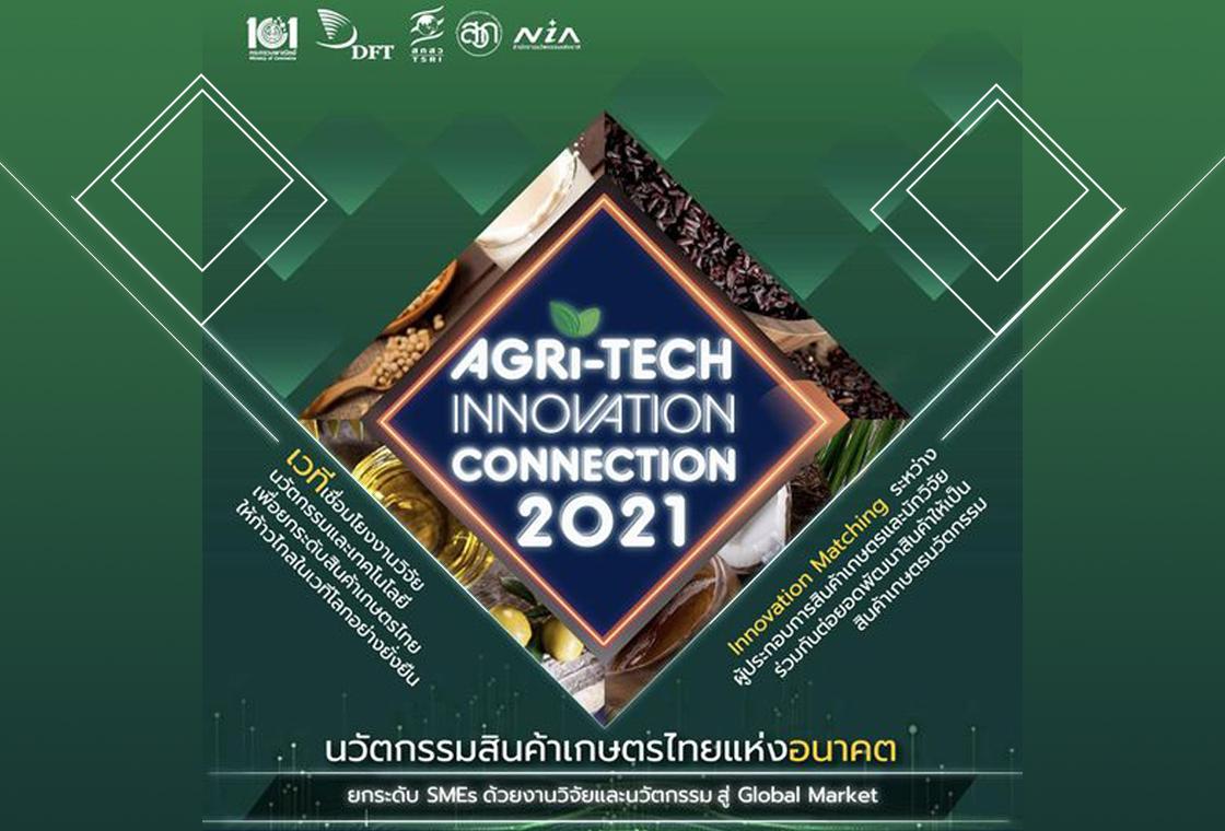Agri-Tech Innovation Connection 2021 : นวัตกรรมสินค้าเกษตรไทยแห่งอนาคต